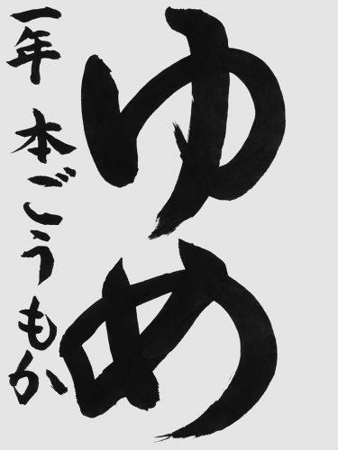 200113 3級 本郷 萌華