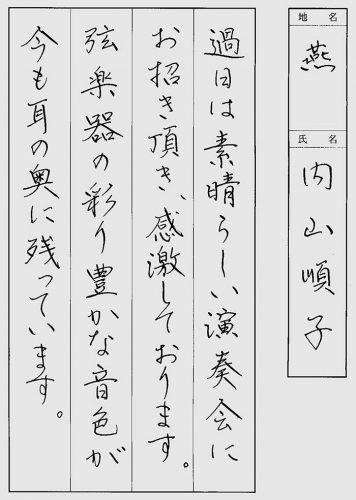 200109内山 順子