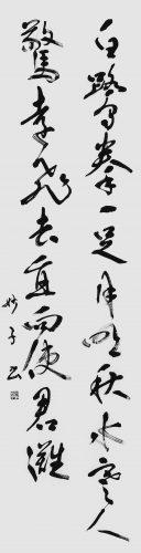 200204丹野 妙子