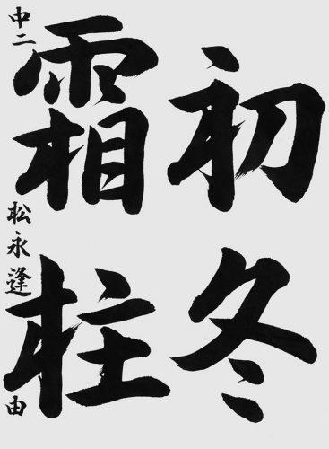 200211 優六 松永 逢由