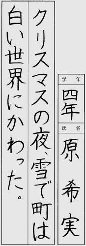 200214 優四 原  希実
