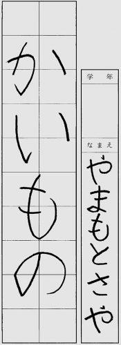 200316 2級 山本 紗綾