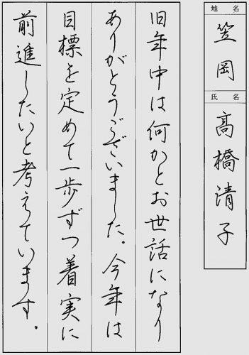 200309髙橋 清子