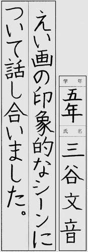 200314 特候 三谷 文香