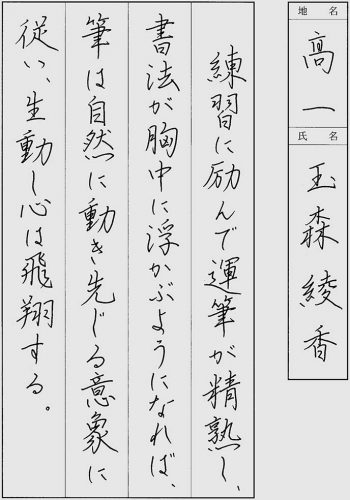 200414 4級 玉森 綾香