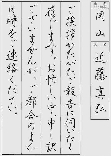 200409近藤 真弘