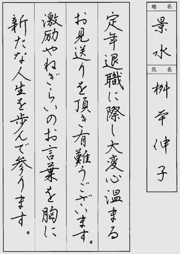 200509桝本 伸子