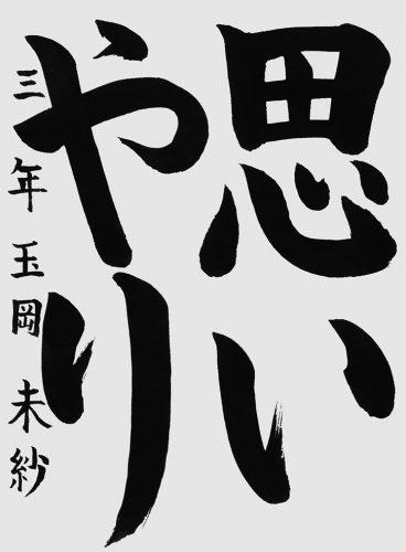 200513 十段 玉岡 未紗