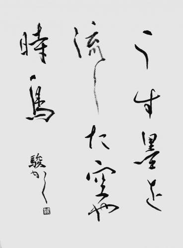 200511 五段 佐藤  駿