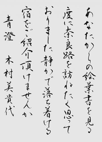 200508木村美貴代