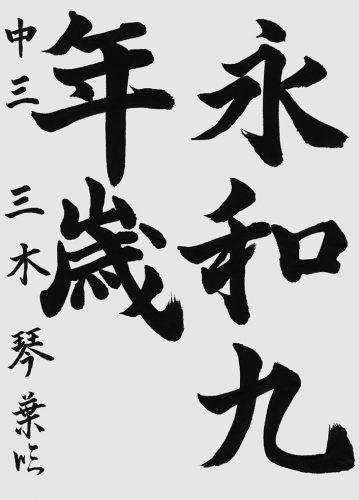 200703三木 琴葉