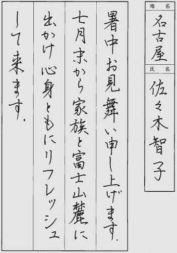 200909佐々木智子