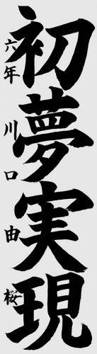兵庫県教育委員会賞01川口由桜