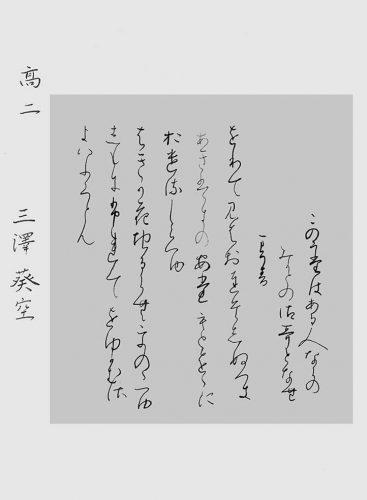 神戸市教育委員会賞01三澤葵空