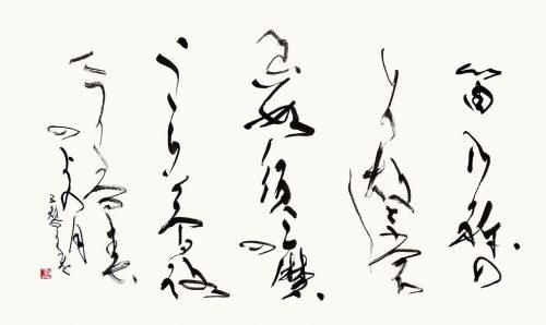 040董事_山根亙清