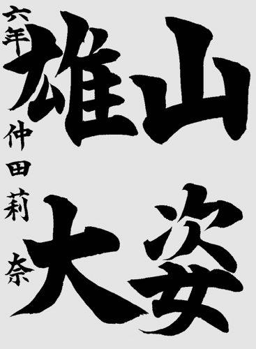神戸市教育委員会賞03仲田莉奈