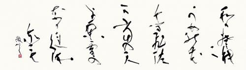 059常務理事_田中徹夫-1