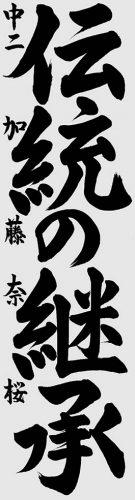 兵庫県教育委員会賞03加藤奈桜