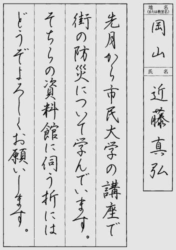201009近藤真弘