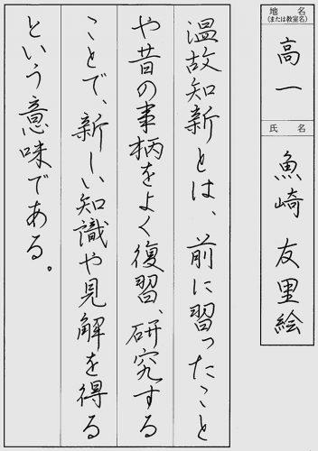 201014十段魚崎友里絵