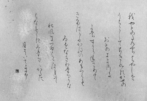 201107坂本絵三子