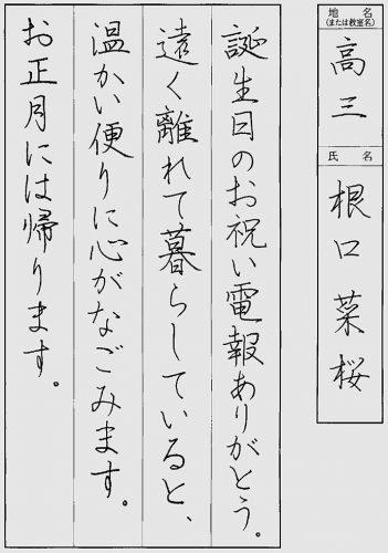 201214根口菜桜