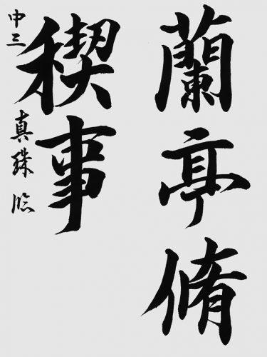 201213池田真珠