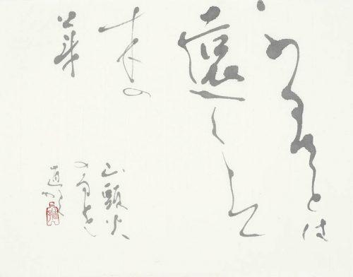 066高田直子