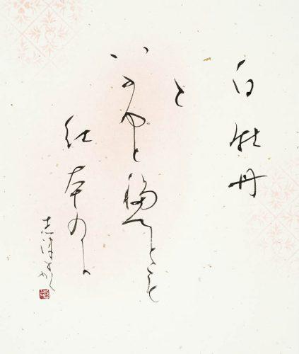 021岩佐志津子