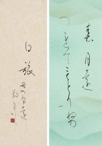 041村上静子