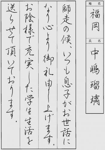 210209中嶋瑠璃