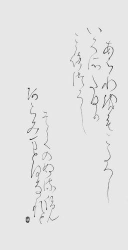 210205斉藤裕子