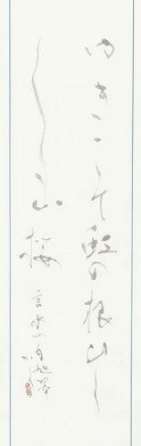 081光枝旭翠