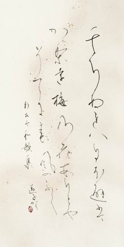 037福原道子