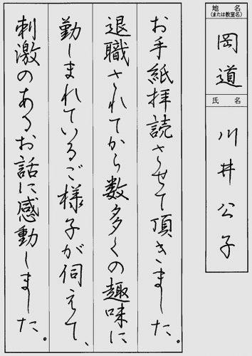 210409川井公子