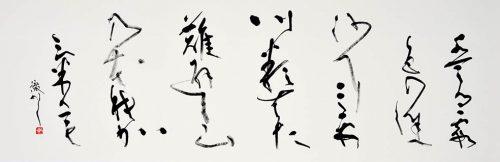 2021書芸院展_04田中徹夫