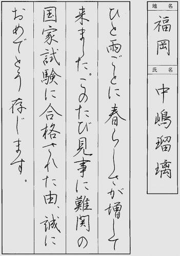 210509中嶋瑠璃