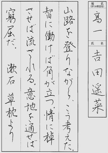 210614特待生吉田遥菜