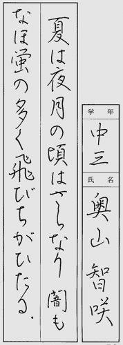 210615特待生奥山智咲