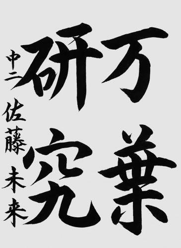 210613特待生佐藤未来