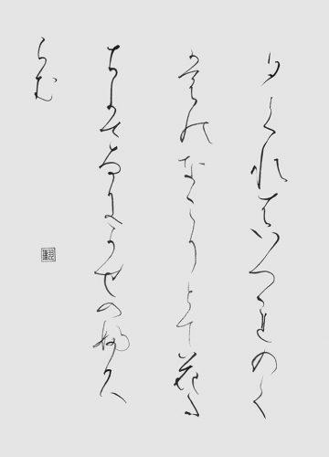210811準六段逢坂羽瑠菜