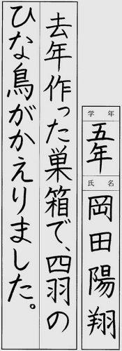 210815優秀一位岡田陽翔