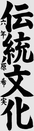 08会長賞113原希実