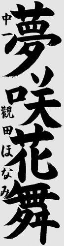 08会長賞106觀田ほなみ