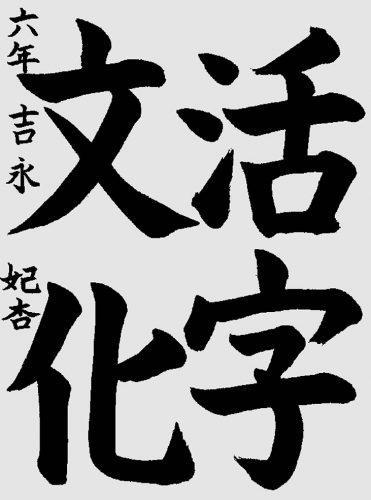 08会長賞204吉永妃杏