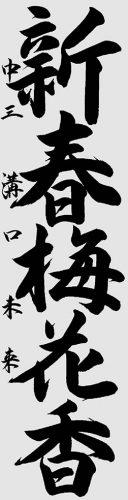 07神戸新聞社賞02溝口未来