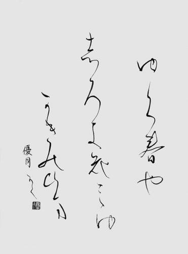 08会長賞202菊池優月
