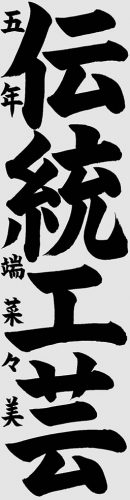 4神戸市会議長賞02端菜々美