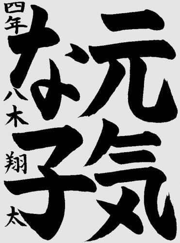 08会長賞206八木翔太