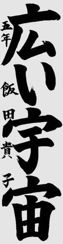 08会長賞114飯田貴子